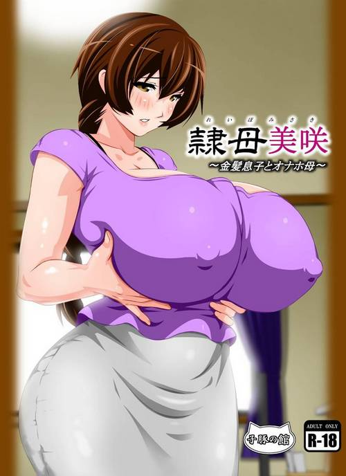 My Friend Fucked My Mom Hentai Manga