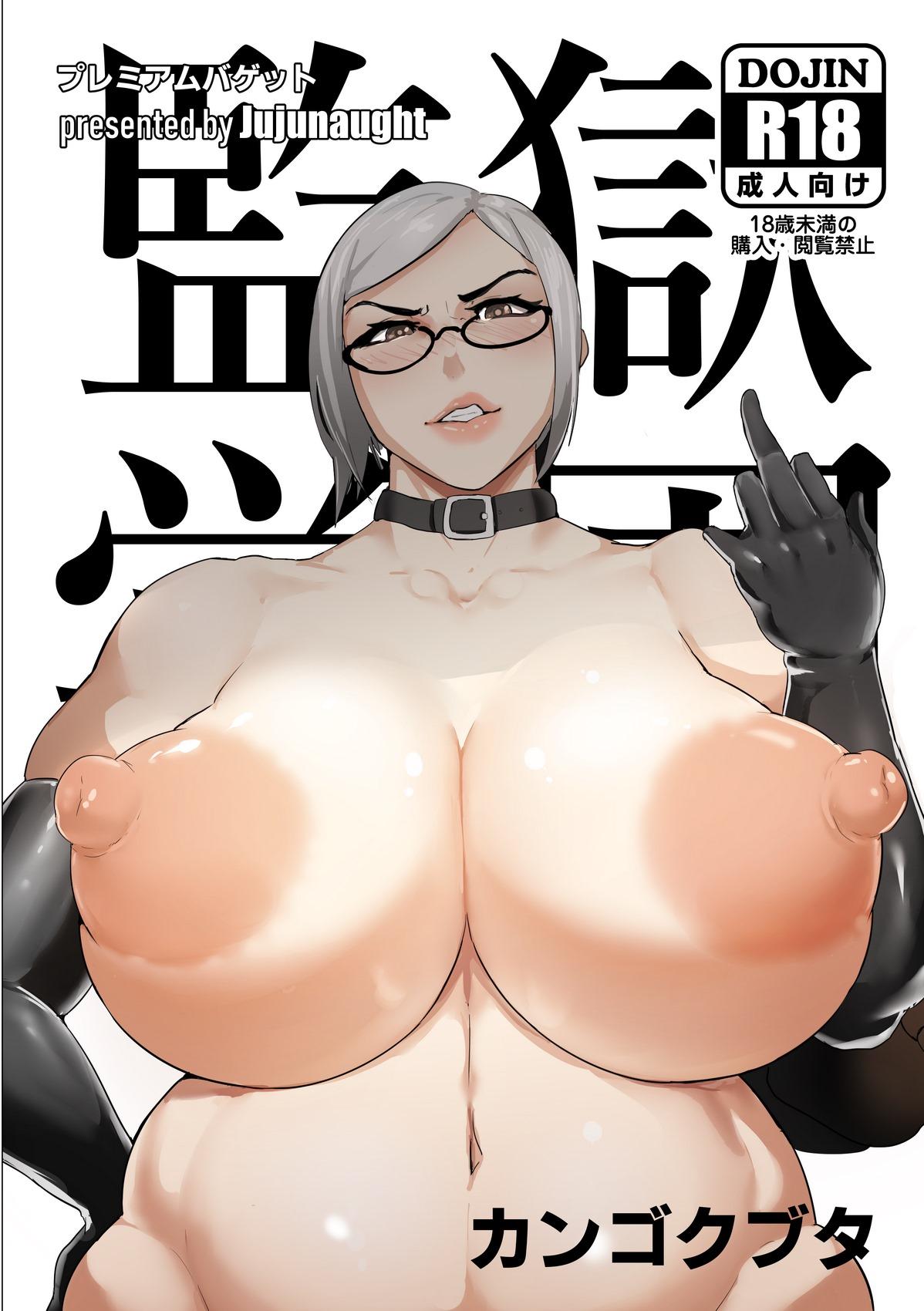 Kangoku Buta Prison School Hentai Manga