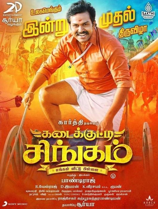 Kadaikutty Singam [HDRip] Tamil Movie Free Download Site TamilRockers Torrent