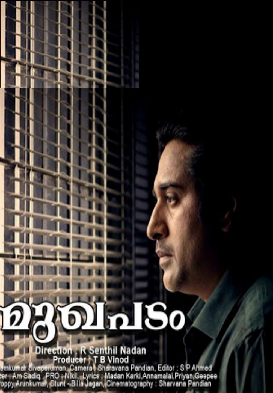Mukhapadam [DVDRip]