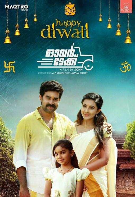 Overtake [HDRip] Malayalam full Movie Free Download Overtake [HDRip] tamilrockers torrent download Overtake [HDRip] 700MB movie download