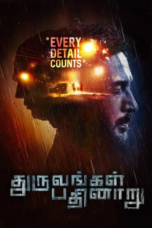 Dhuruvangal Pathinaru [HDRip] Movie Download Free Cinema Malayalam Site