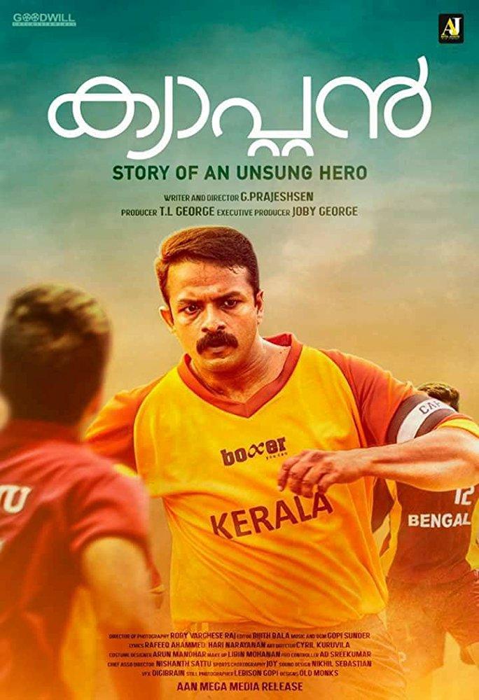 Captain [DVDRip] Malayalam full Movie Free Download Captain [DVDRip] tamilrockers torrent download Captain [DVDRip] 700MB movie download