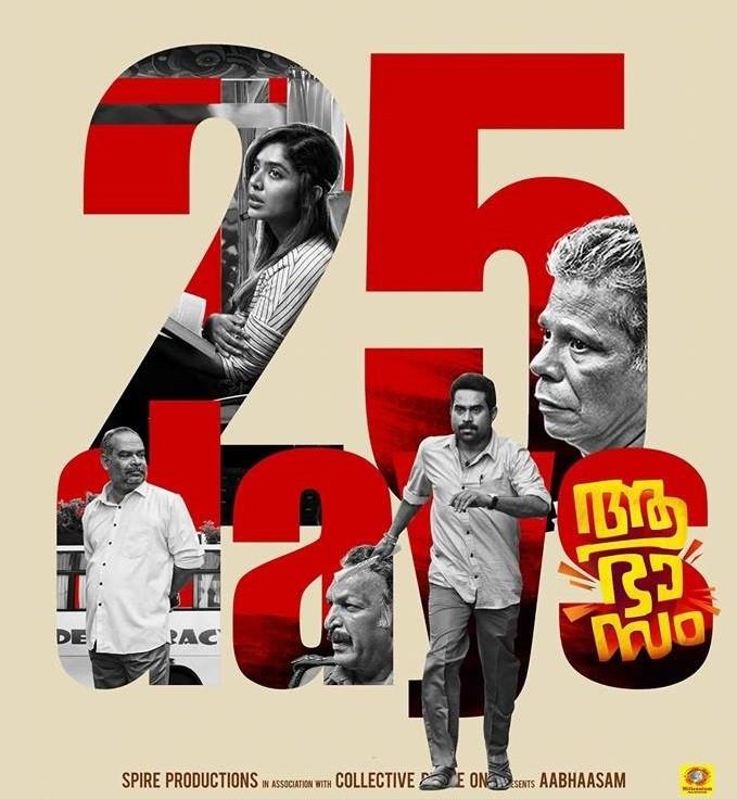Aabhaasam [DVDRip] Malayalam full Movie Free Download Aabhaasam [DVDRip] tamilrockers torrent download Aabhaasam [DVDRip] 700MB movie download