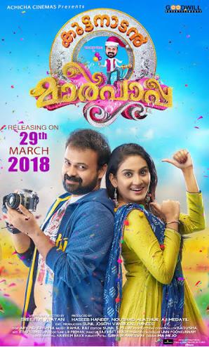 Kuttanadan Marpappa[DVDRip] Movie Download Free Cinema Malayalam Site
