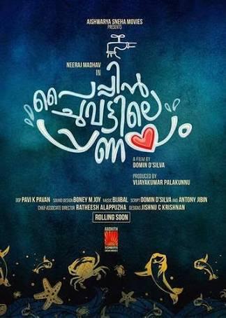 Pyppin Chuvattile Pranayam [DVDRip] Malayalam full Movie Free Download Pyppin Chuvattile Pranayam [DVDRip] tamilrockers torrent download Pyppin Chuvattile Pranayam [DVDRip] 800MB movie download