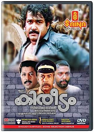Kireedam [DVDRip] Malayalam full Movie Free Download Kireedam [DVDRip] tamilrockers torrent download Kireedam [DVDRip] 700MB movie download