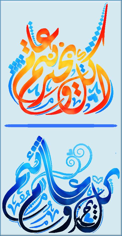مخطوطآت تهنئة بالعيد .. ( إعادة نشر )