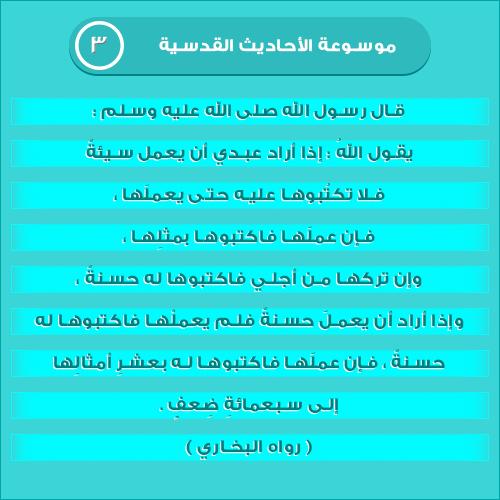 موسوعة الأحاديث القدسية ( 3 )