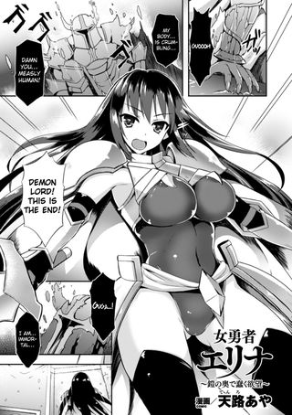 TENRO AYA HEROINE ERINA ~THE DESIRE TO SQUIRM WITHIN THE ARMOR~ Hentai Manga