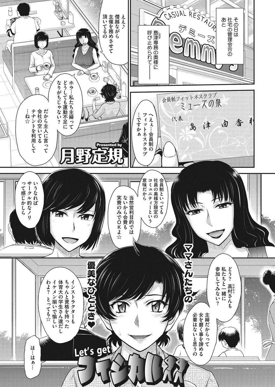 Tsukino Jyogi – Let's get Physical